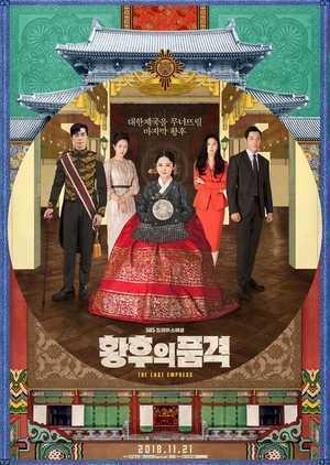 the-last-empress-จักรพรรดินีพลิกบัลลังก์-พากย์ไทย-ตอนที่-1-26-จบ-