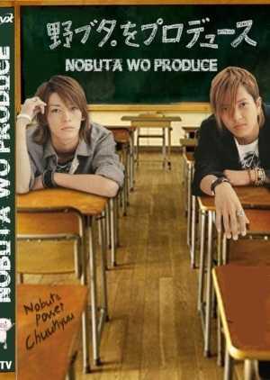 nobuta-wo-produce-ปฏิบัติการเปลี่ยนเธอให้สวยปิ๊ง-พากย์ไทย-ตอนที่-1-10-จบ-