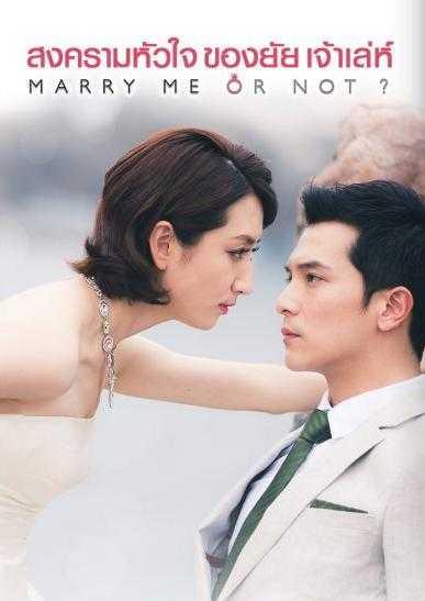 marry-me-or-not-สงครามหัวใจของยัยเจ้าเล่ห์-พากย์ไทย-ตอนที่-1-25-จบ-