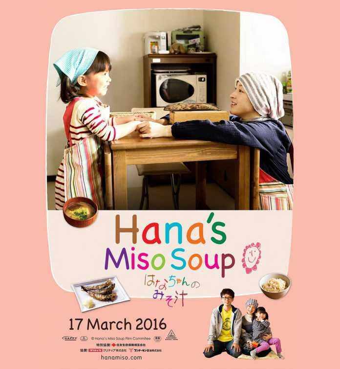 hana-��s-miso-soup-มิโซะซุปของฮานะจัง-พากย์ไทย