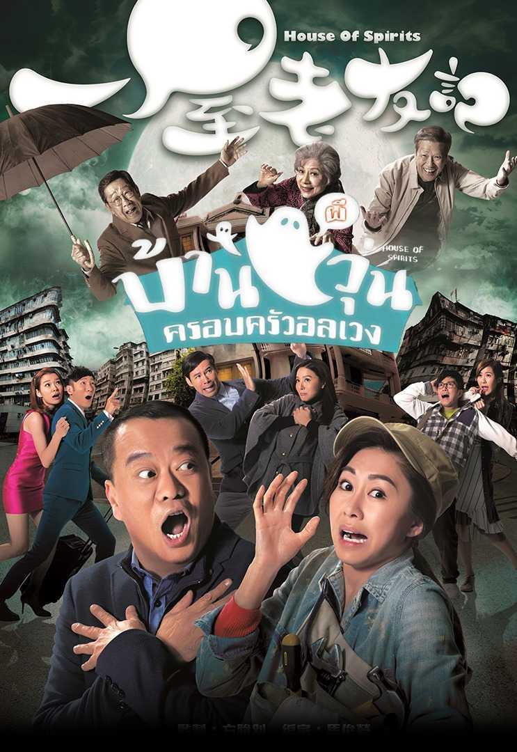 บ้านผีวุ่นครอบครัวอลเวง-house-of-spirits-2016-พากย์ไทย-ตอนที่-1-31-จบ-