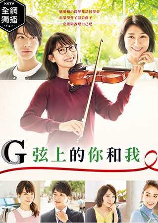 เธอกับฉันและบทเพลงนั้นของเรา-g-senjou-no-anata-to-watashi-ตอนที่-1-10-ซับไทย-จบ-