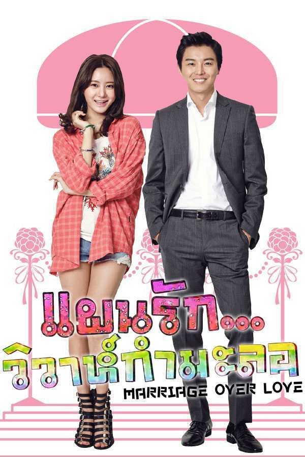 marriage-over-love-แผนรัก-วิวาห์กำมะลอ-พากย์ไทย-ตอนที่-1-16-จบ-