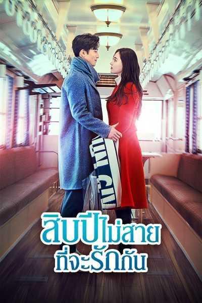 สิบปีไม่สายที่จะรักกัน-ten-years-late-2019-พากย์ไทย-ตอนที่-1-39-จบ-