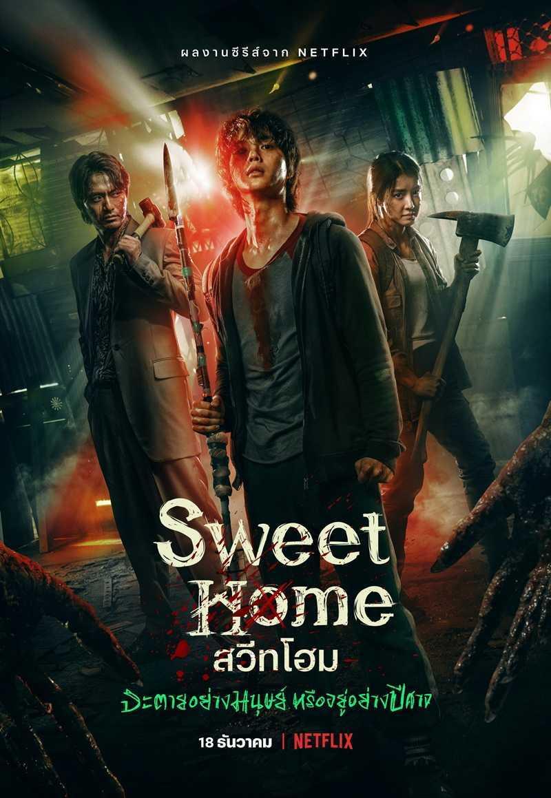 sweet-home-season-1-สวีทโฮม-2020-ตอนที่-1-10-พากย์ไทย-จบ-