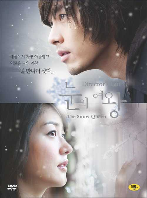 snow-queen-ลิขิตรัก-ละลายใจ-พากย์ไทย-ตอนที่-1-16-จบ-