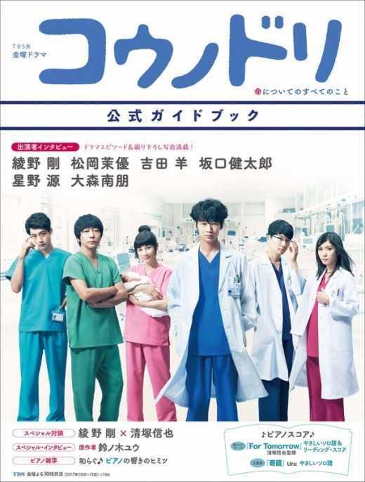 kounodori-season-1-ดร-สตอร์ค-อัศจรรย์ของชีวิต-ปี1-พากย์ไทย-ตอนที่-1-9-จบ-