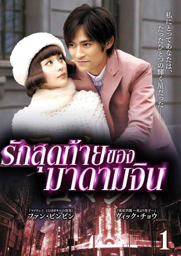 the-last-night-of-madam-chin-รักสุดท้ายของมาดามจิน-พากย์ไทย-ตอนที่-1-24-จบ-
