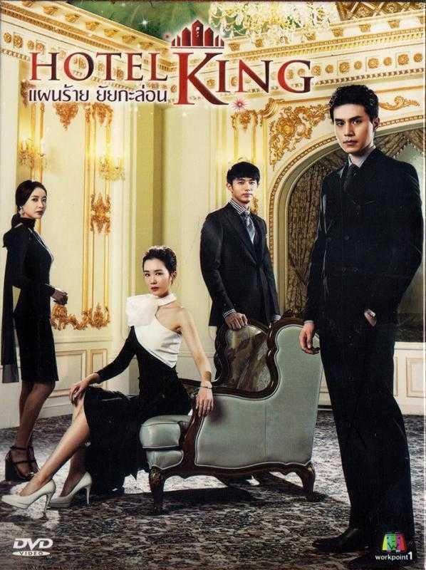 hotel-king-แผนร้ายยัยกะล่อน-ซับไทย-ตอนที่-1-32-จบ-
