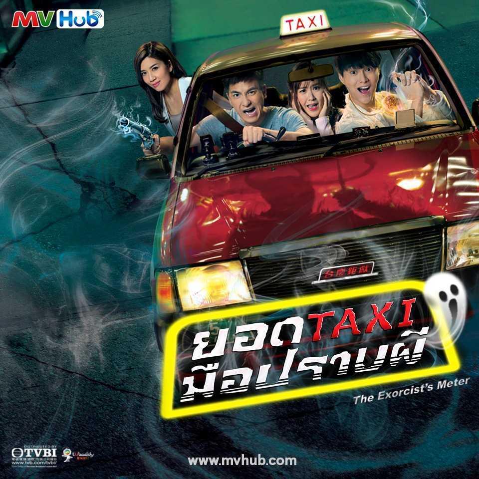 ยอด-taxi-มือปราบผี-ภาค1-the-exorcists-meter-2017-พากย์ไทย-ตอนที่-1-21-จบ-