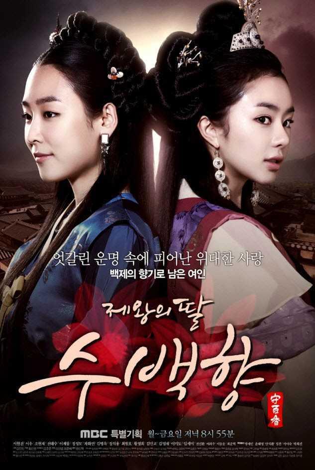 king-s-daughter-soo-baek-hyang-ซูแบคยัง-จอมนางเจ้าบัลลังก์-พากย์ไทย-ตอนที่-1-108-จบ-