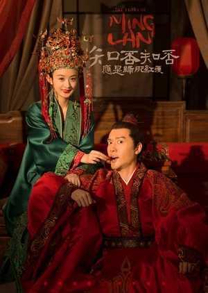 the-story-ofming-lan-หมิงหลาน-ยอดหญิงอัจฉริยะ-พากย์ไทย-ตอนที่-1-73-จบ-
