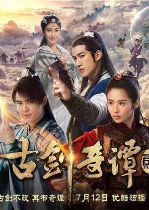 swords-of-legends-2-มหัศจรรย์กระบี่จ้าวพิภพ-ภาค-2-ซับไทย-ตอนที่-1-48-จบ-