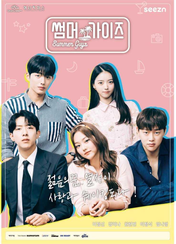 บาร์พาฝัน-summer-guys-2021-พากย์ไทย-ตอนที่-1-10-จบ-