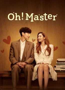 โอ้-มาสเตอร์-oh-master-2021-ตอนที่-1-16-พากย์ไทย-จบ-