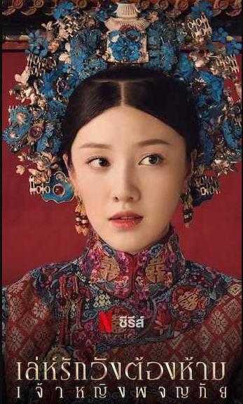 yanxi-palace-princess-adventures-เล่ห์รักวังต้องห้าม-เจ้าหญิงผจญภัย-พากย์ไทย-ตอนที่-1-6