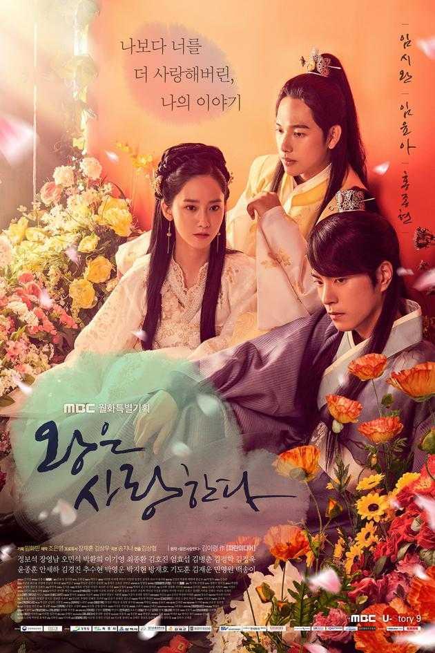 หัวใจรักองค์รัชทายาท-the-king-loves-ตอนที่-1-19-พากย์ไทย-ยังไม่จบ-