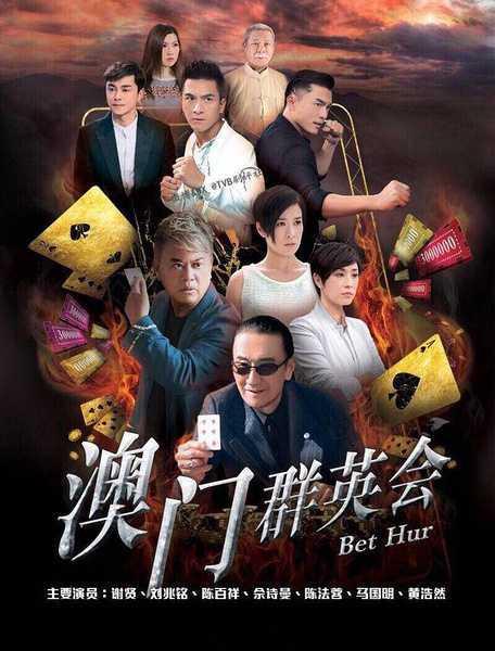 เฉือนคมโคตรเซียน-bet-hur-2017-ตอนที่-1-16-พากย์ไทย-จบ-
