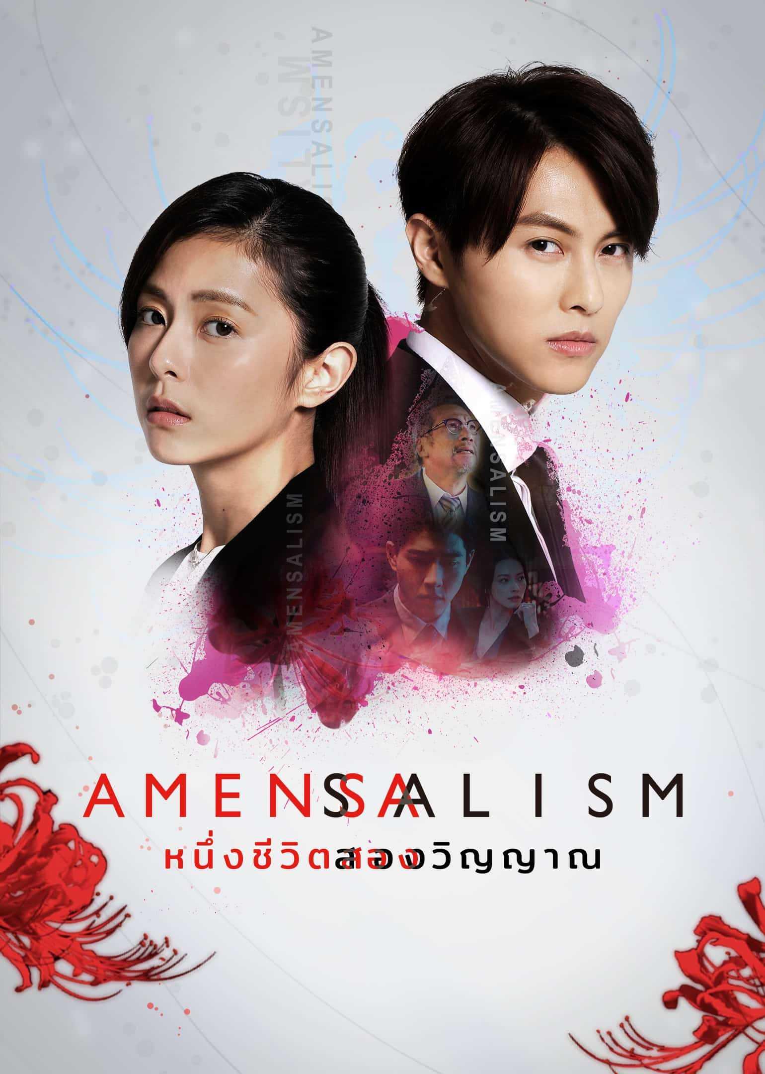 amensalism-หนึ่งชีวิต-สองวิญญาณ-2020-ตอนที่-1-13-ซับไทย-จบ-