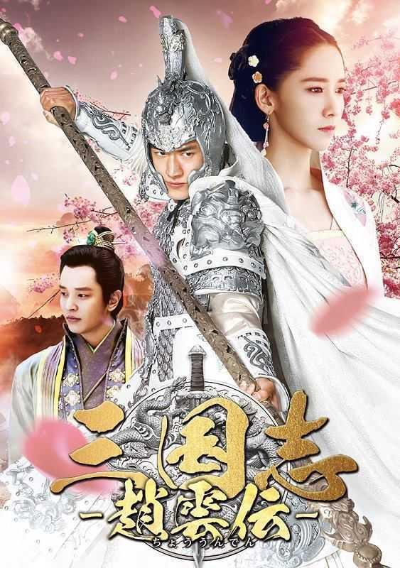 god-of-war-zhao-yun-จูล่ง-ขุนพลเทพสงคราม-พากย์ไทย-ตอนที่-1-54-จบ-