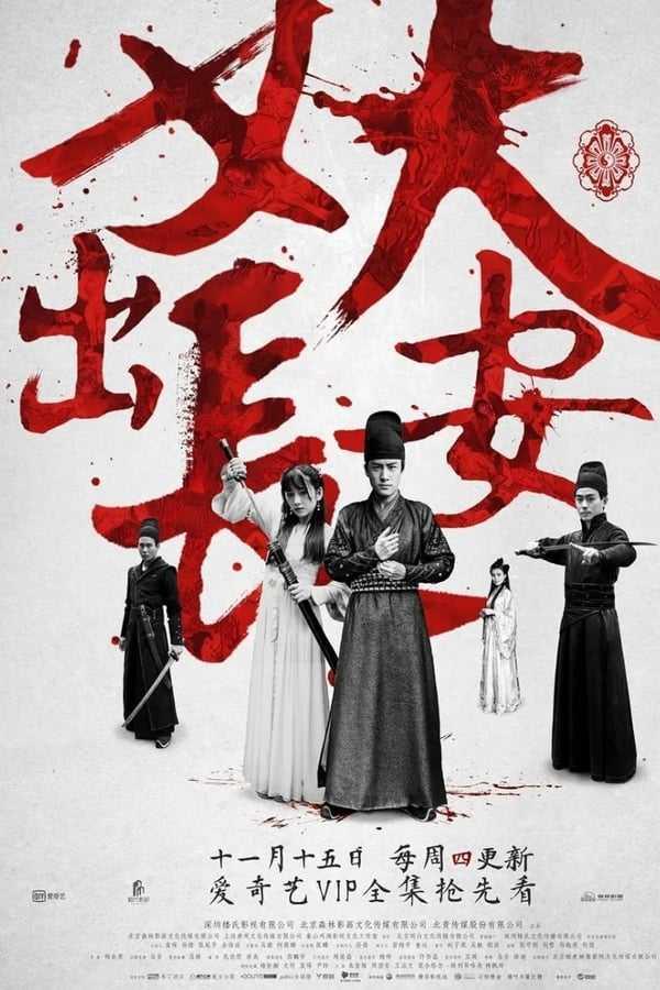ตำนานรักปีศาจฉางอัน-demon-out-of-chang-an-2021-พากย์ไทย-ตอนที่-1-12-จบ-