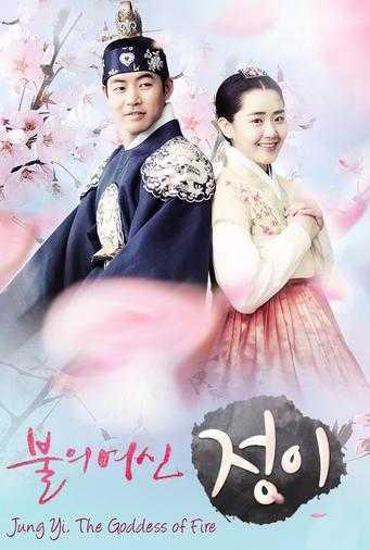 jung-yi-the-goddess-of-fire-จองอี-ตำนานศิลป์แห่งโชซอน-พากย์ไทย-ตอนที่-1-48-จบ-