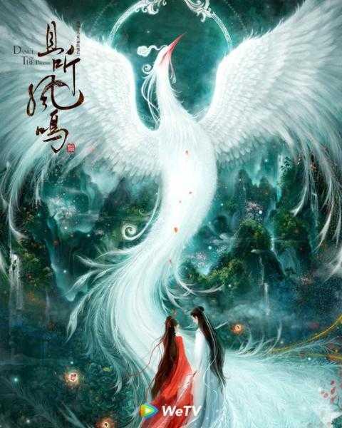 หงส์เริงระบำ-dance-of-the-phoenix-2020-ตอนที่-1-30-พากย์ไทย-จบ-