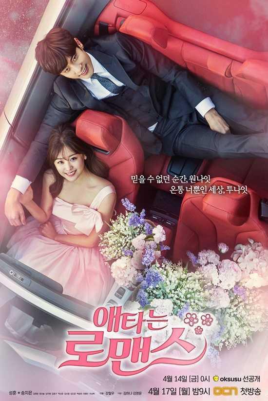 my-secret-romance-วุ่นรักวันไนท์สแตนด์-พากย์ไทย-ตอนที่-1-13-จบ-