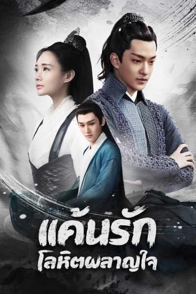 แค้นรักโลหิตฝังใจ-bloody-romance-2021-พากย์ไทย-ตอนที่-1-36-จบ-