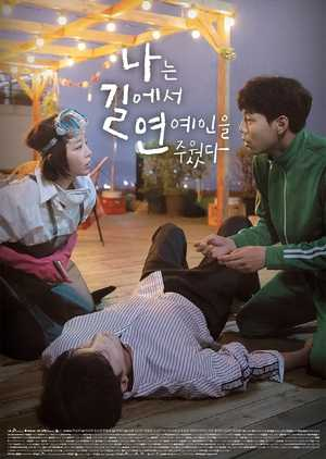 i-picked-up-a-star-on-the-road-ซับไทย-ตอนที่-1-10-จบ-