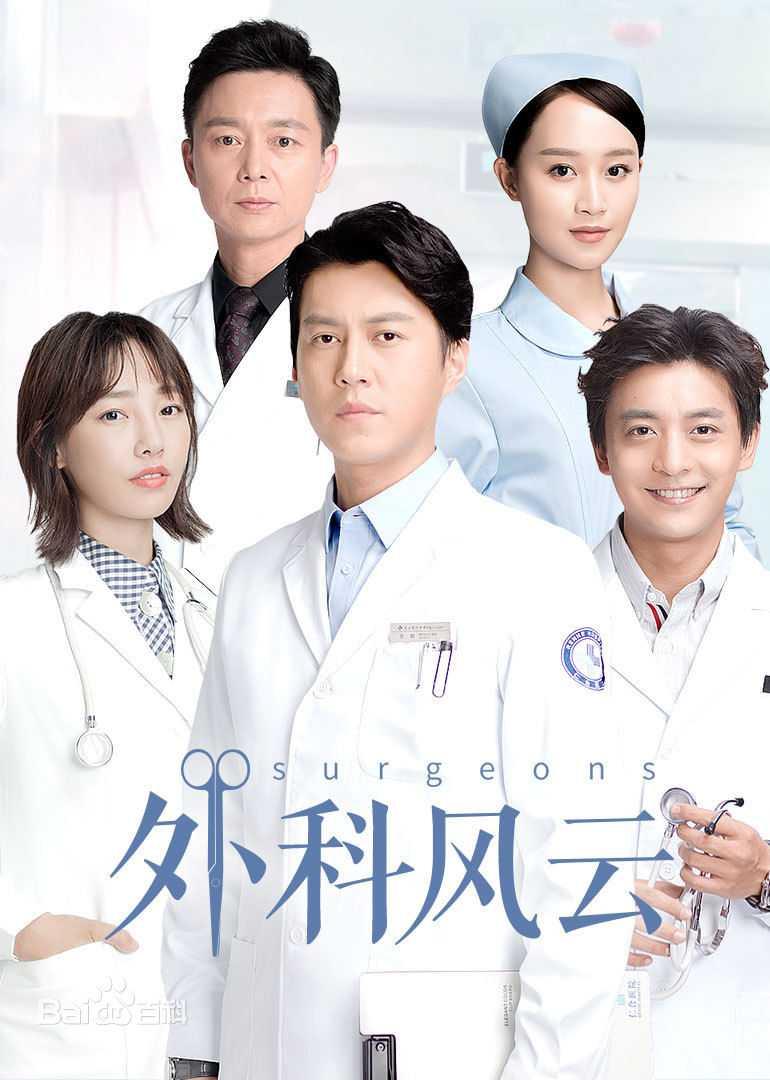 surgeons-ซับไทย-ตอนที่-1-44-จบ-