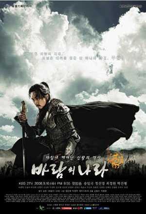 the-kingdom-of-the-winds-มูยุล-มหาบุรุษพิชิตแผ่นดิน-พากย์ไทย-ตอนที่-1-36-จบ-