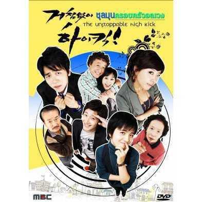 ไฮคิก-ชุลมุนครอบครัวอลเวง-high-kick-2006-พากย์ไทย-ตอนที่-1-25-จบ-