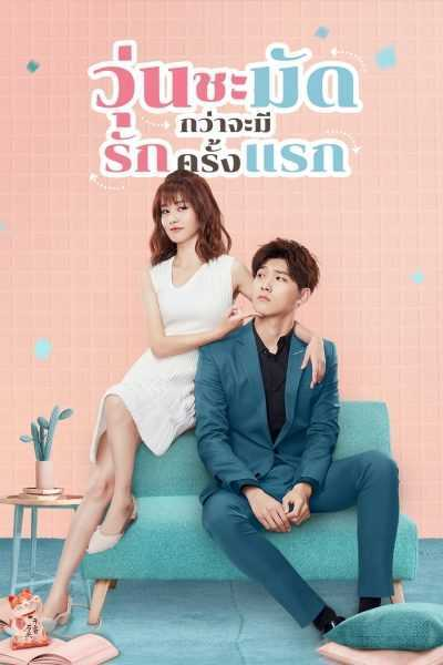 วุ่นชะมัดกว่าจะมีรักครั้งแรก-lucky-s-first-love-2019-พากย์ไทย-ตอนที่-1-24-จบ-