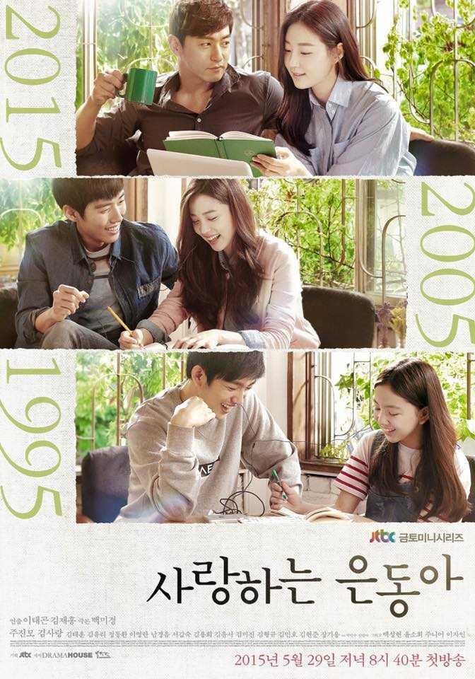 my-love-eun-dong-ซับไทย-ตอนที่-1-16-จบ-