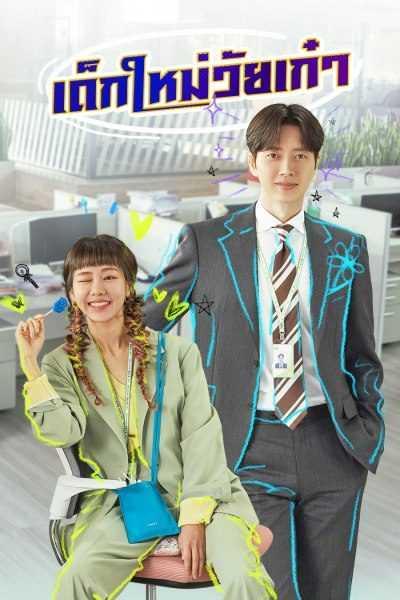 เด็กใหม่วัยเก๋า-kkondae-intern-2020-ตอนที่-1-12-พากย์ไทย-จบ-