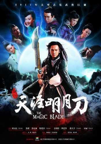the-magic-blade-จอมดาบเจ้ายุทธจักร-2016-พากย์ไทย-ตอนที่-1-41-จบ-