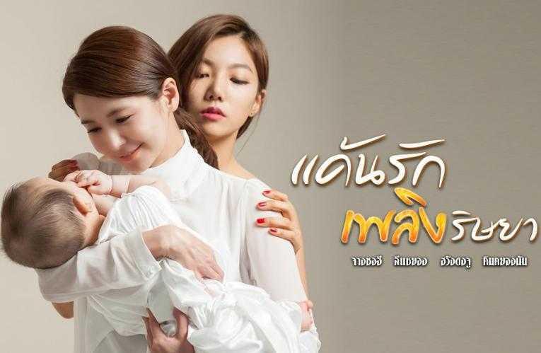 แค้นรักเพลิงริษยา-พากย์ไทย-ตอนที่-1-10-จบ-