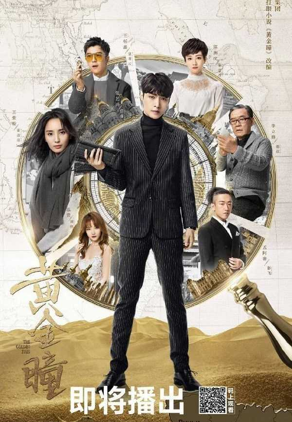 เนตรหิรัณย์-the-golden-eyes-2019-ตอนที่-1-56-พากย์ไทย-จบ-