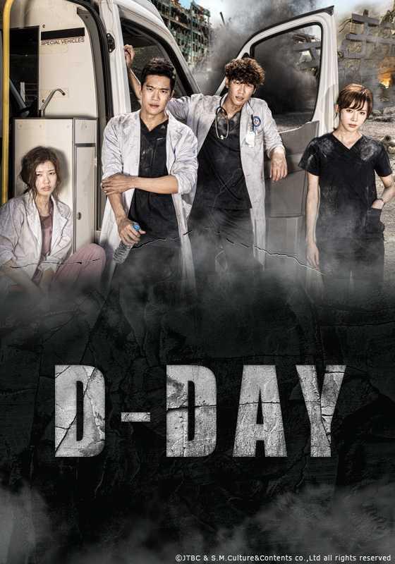 d-day-ฝ่าวิกฤตกู้ชีพ-พากย์ไทย-ตอนที่-1-20-จบ-
