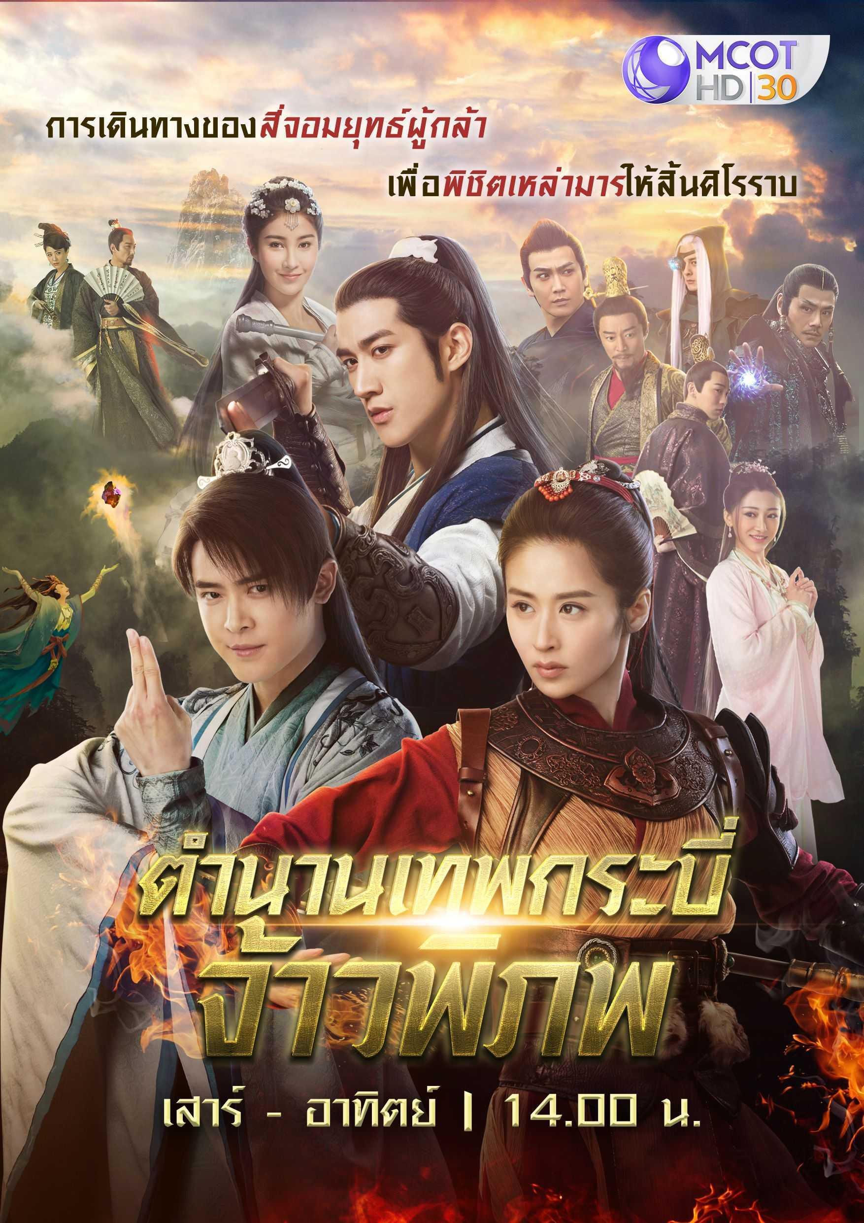 มหัศจรรย์กระบี่เจ้าพิภพ-2-swords-of-legends-ii-2021-ตอนที่-1-48-พากย์ไทย-จบ-