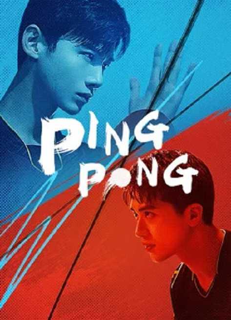 คู่เดือดเลือดปิงปอง-ping-pong-2021-ตอนที่-1-44-ซับไทย-จบ-