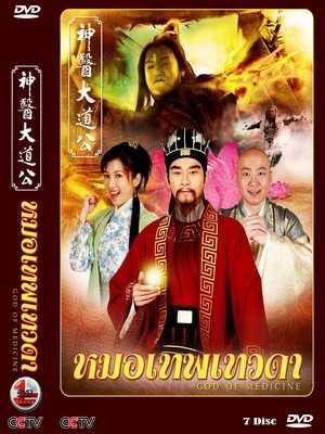 หมอเทพเทวดา-miracle-doctor-tao-ตอนที่-1-32-พากย์ไทย-จบ-