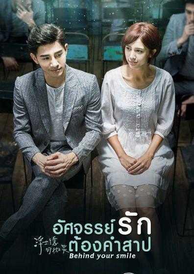 behind-your-smile-อัศจรรย์รักต้องคำสาป-พากย์ไทย-ตอนที่-1-31-จบ-