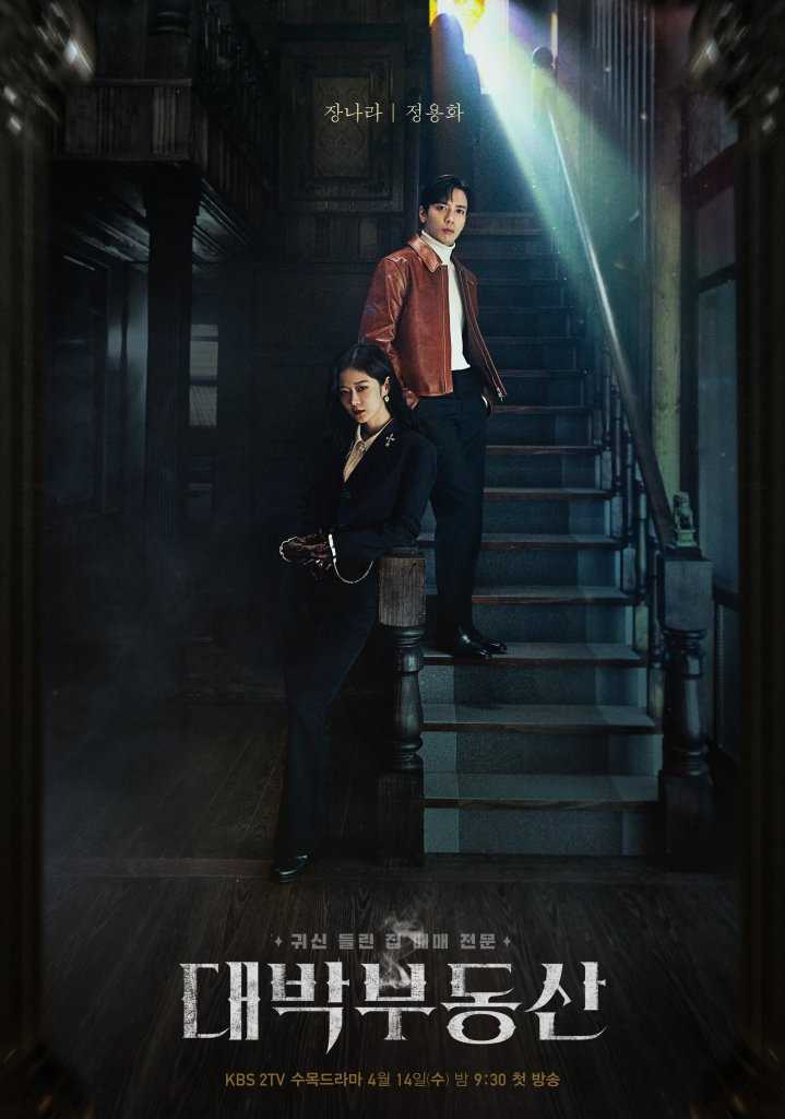 sell-your-haunted-house-2021-ตอนที่-1-32-ซับไทย-จบ-