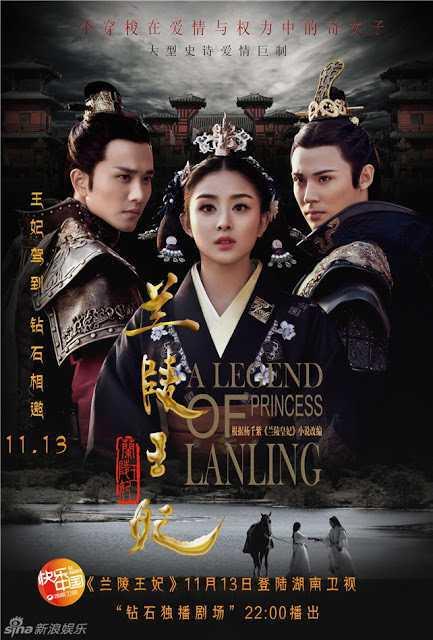 princess-of-lanling-king-ศึกรักลิขิตสวรรค์-พากย์ไทย-ตอนที่-1-25-จบ-