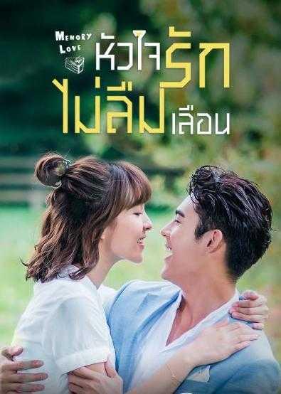 memory-love-หัวใจรักไม่ลืมเลือน-ตอนที่-1-29-พากย์ไทย-จบ-