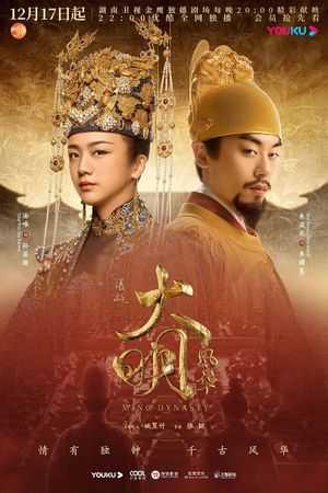 ming-dynasty-หงสาอำไพ-2019-ตอนที่-1-62-ซับไทย-จบ-