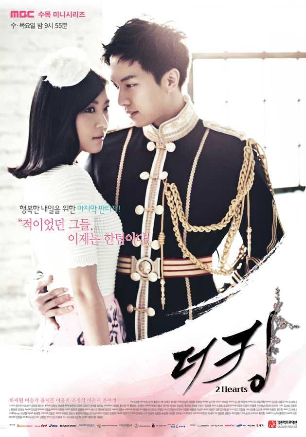 the-king-2hearts-รักยิ่งใหญ่หัวใจเพื่อเธอ-พากย์ไทย-ตอนที่-1-20-จบ-