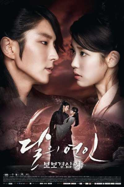 moon-lovers-scarlet-heart-ryeo-ข้ามมิติลิขิตสวรรค์-พากย์ไทย-ตอนที่-1-25-จบ-